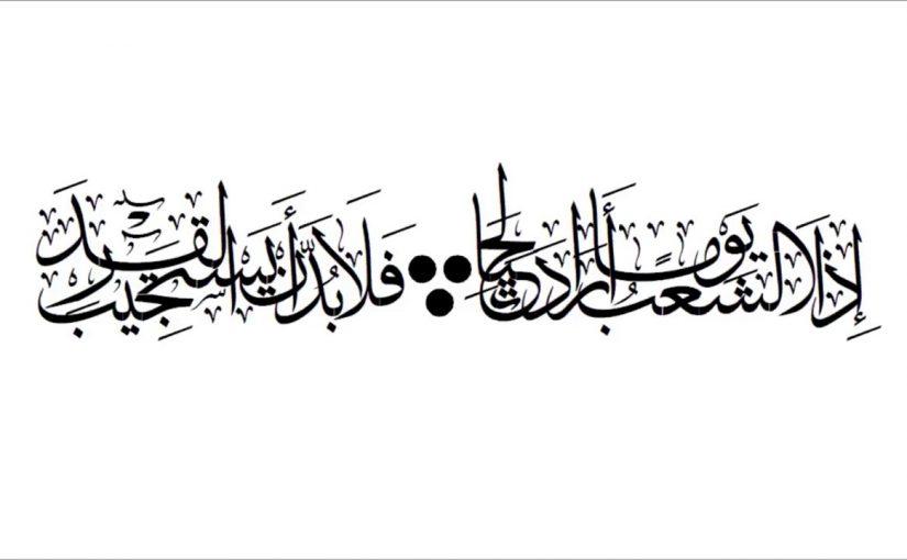 قصائد ابو القاسم الشابي