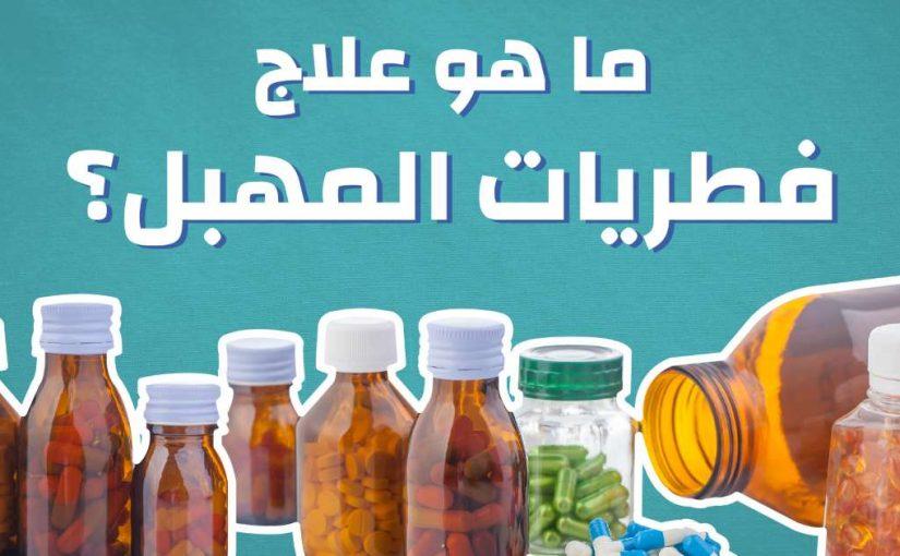 علاج فطريات المهبل