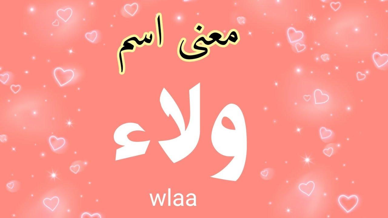معنى اسم ولاء في اللغة العربية موسوعة