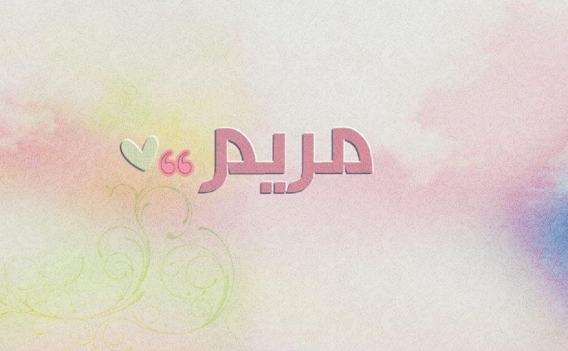 معنى اسم مريم في اللغة العربية موسوعة