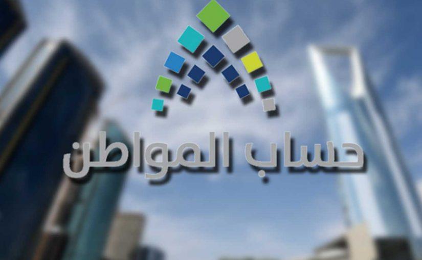 رقم حساب المواطن وقنوات الاستفسار عن الدعم وشروطه 1441\2020