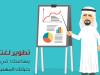 معلومات عن معهد نيوهورايزن السعودية