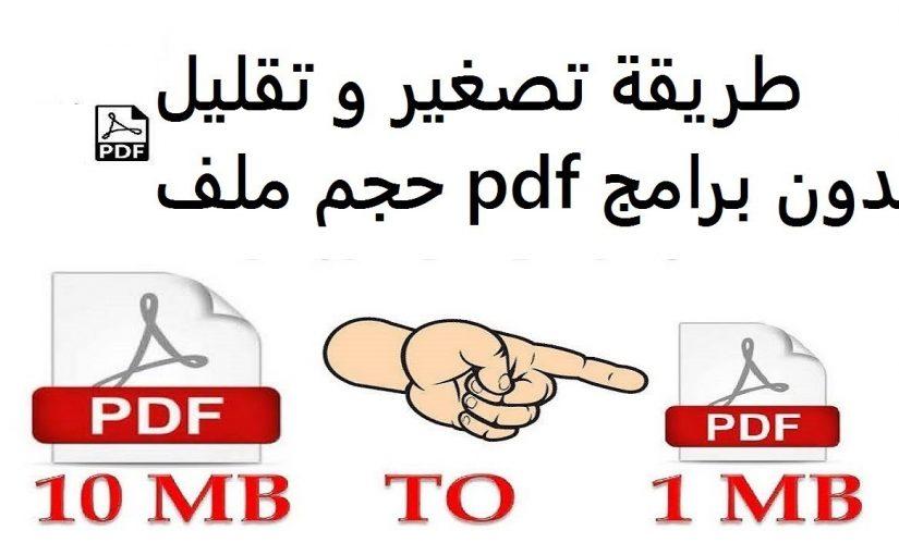 تصغير ملفات pdf