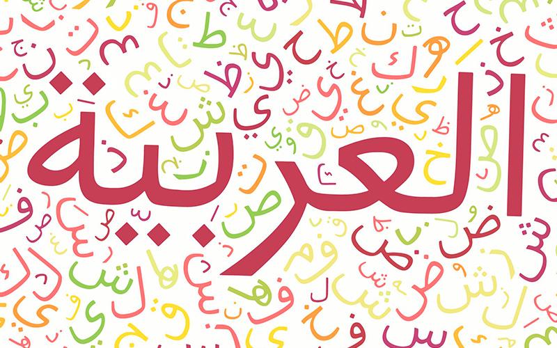 شعار اللغة العربية