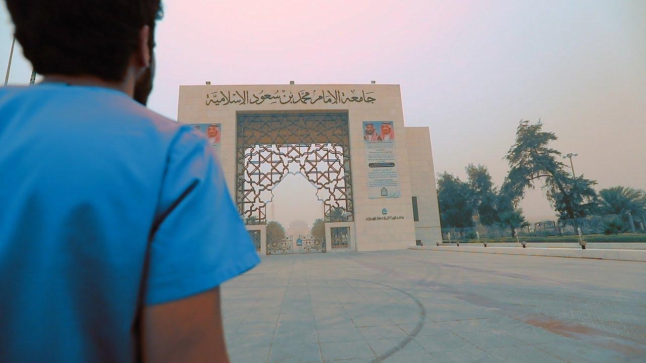 تخصصات جامعة الامام محمد بن سعود الإسلامية 1442 موسوعة