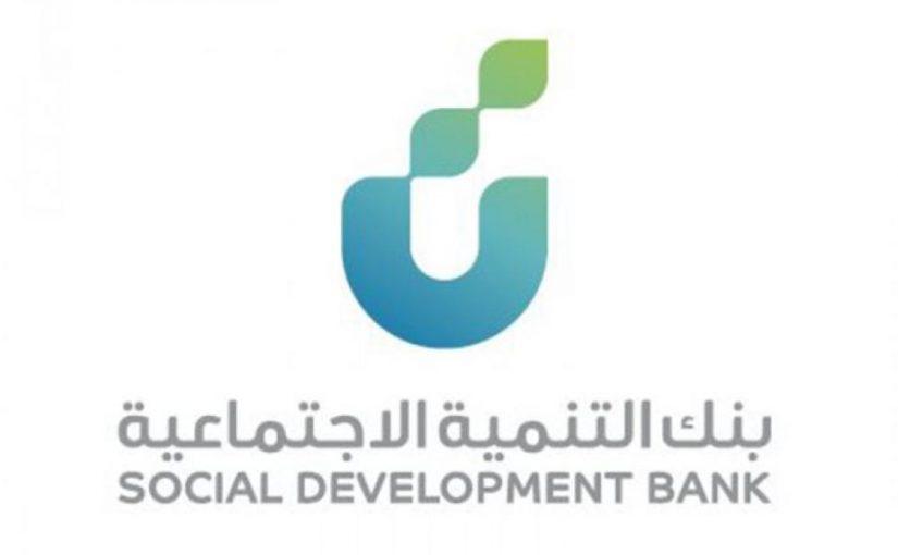 رابط وشروط التقديم على قرض بنك التنمية الاجتماعية للنساء كنف 1441\2020