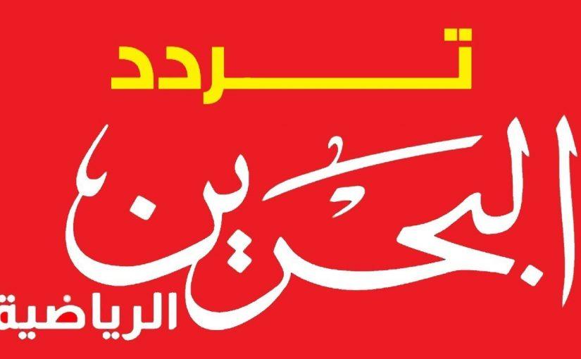 تردد قناة البحرين الجديد