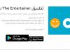 كل ما يجب عليكم معرفته حول تطبيق du The Entertainer