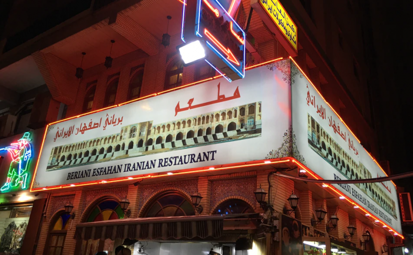 أفضل 44 مطعم إيراني في دبي