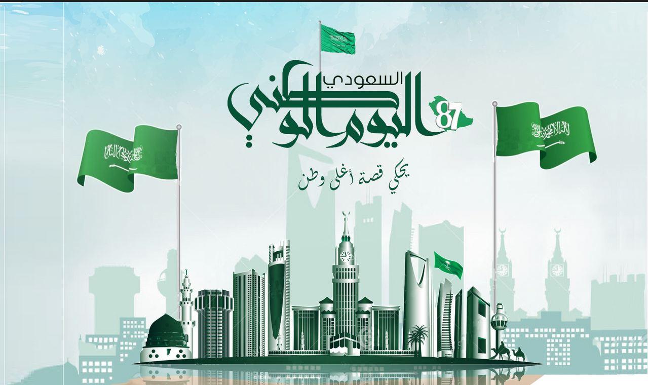 صور عن اليوم الوطني السعودي 1442