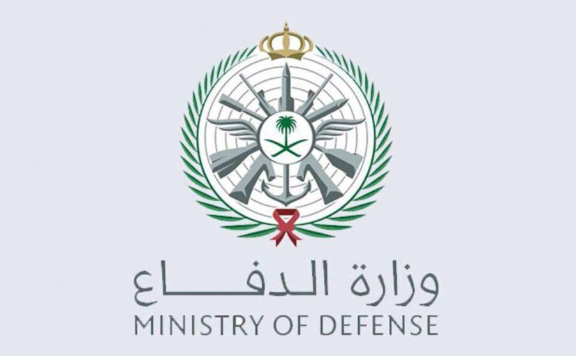 رابط وشروط التقديم في وظائف الأمن والحماية والسائق بوزارة الدفاع 1441\2020