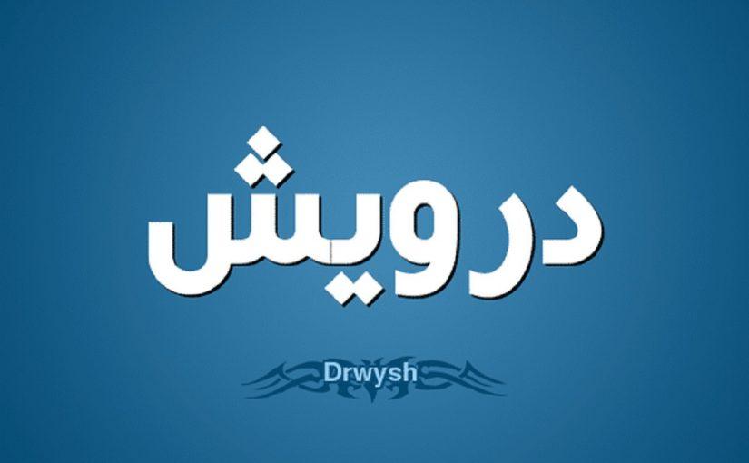 معنى اسم درويش في اللغة العربية
