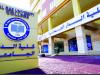 معلومات عن كلية الدار الجامعية بدبي 2020