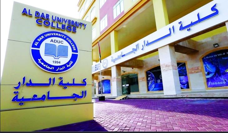 الدار الجامعية