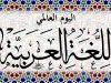افكار عن اليوم العالمي للغة العربية