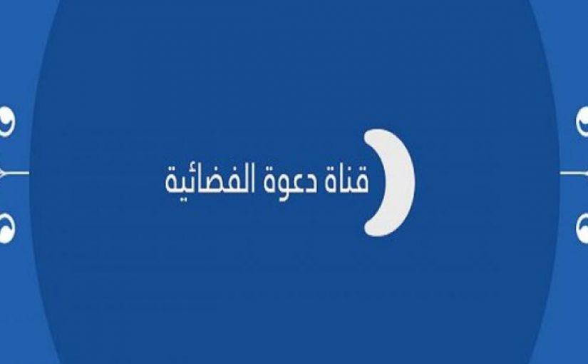قناة الدعوة