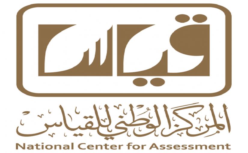طرق التواصل مع الدعم الفني للمركز الوطني للقياس Qias 1441