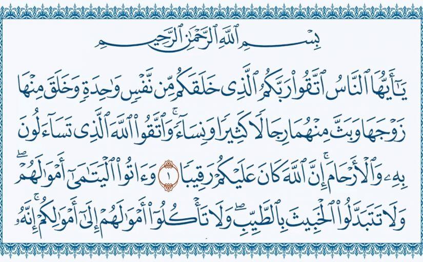 الميراث في الإسلام