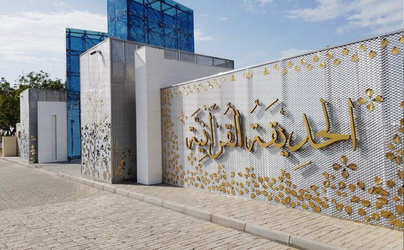 كل ما يلزمكم معرفته عن حديقة القرآن الكريم