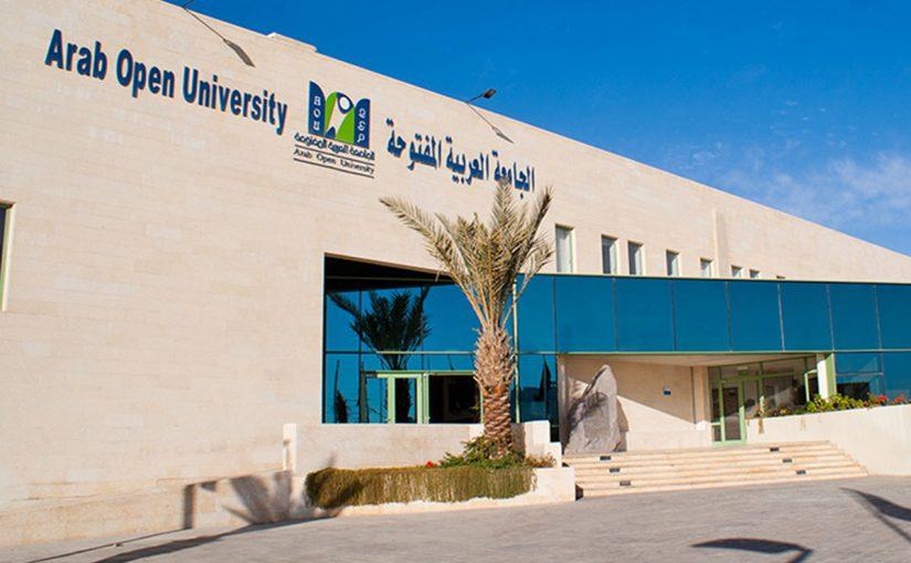 رسوم الجامعة العربية المفتوحة بالرياض 2020 موسوعة