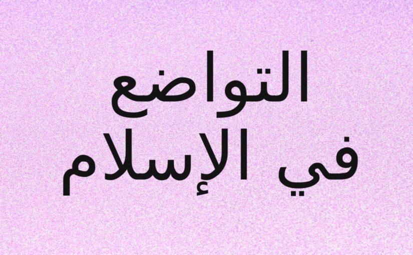 معنى التواضع في الاسلام