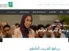 رابط وشروط القبول في برنامج التدريب الجامعي بأرامكو السعودية 1441\2020