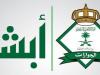 رابط وشروط ورسوم خدمة إصدار جواز السفر السعودي عبر أبشر 2021