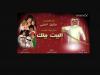 أسماء وقصص مسرحيات طارق العلي