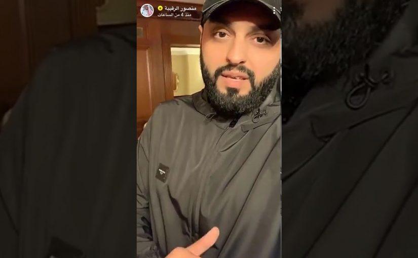 هاشتاق منصور الرقيبه يتصدر تويتر السعودية