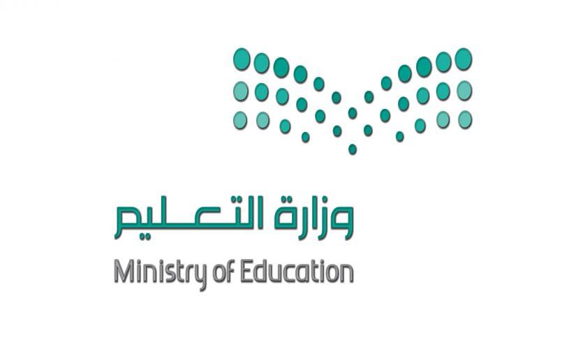 شعار التعليم الجديد مع الرؤية 2030