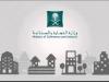 كيفية الحصول على ترخيص صناعي مبدئي بالسعودية