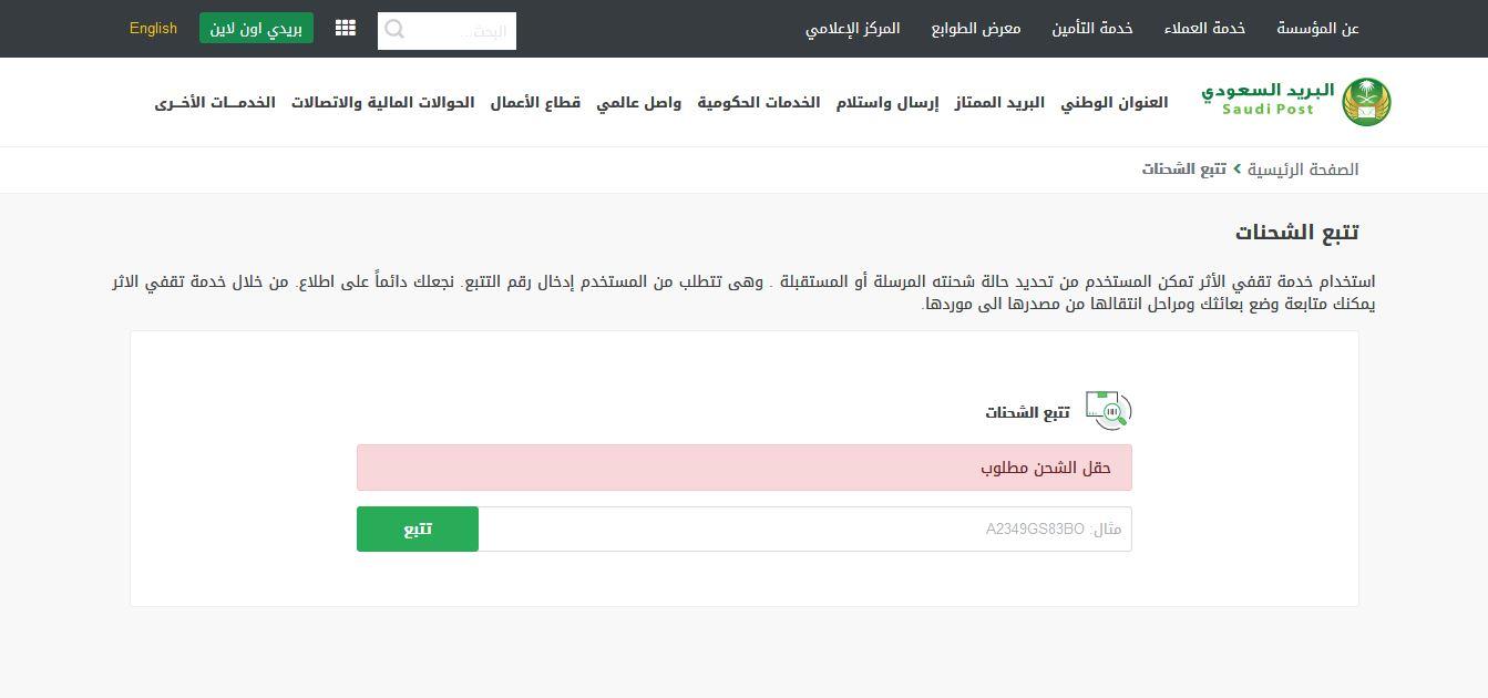 تقفي الاثر البريد الممتاز السعودي