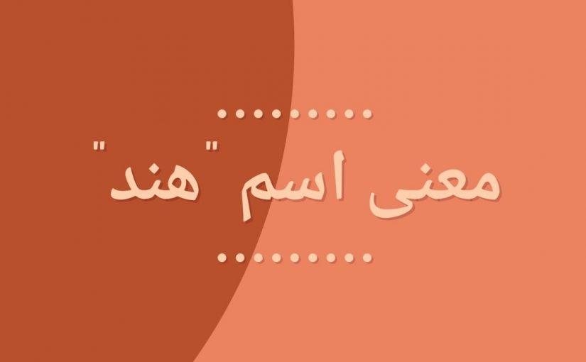 معنى اسم هند في اللغة العربية