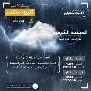حالة الطقس في السعودية الأربعاء 19 فبراير 2020 ..والأرصاد تُحدّث حالة الإنذار