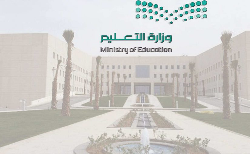 جدول الاختبار النهائي للفصل الثاني في التقويم الدراسي للتعليم السعودي 2020\1441