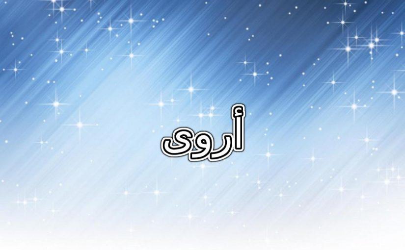معنى اسم اروى في اللغة العربية