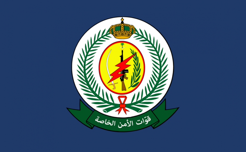 رابط وموعد التقديم في وظائف قوات الأمن الخاصة عبر أبشر للتوظيف 1441\2020