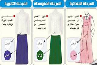 الزي المدرسي السعودي للبنات