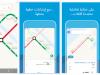 الحياة أسهل مع تطبيق مترو دبي