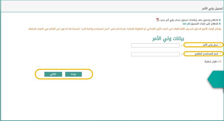 موقع نور تسجيل رياض اطفال 1442