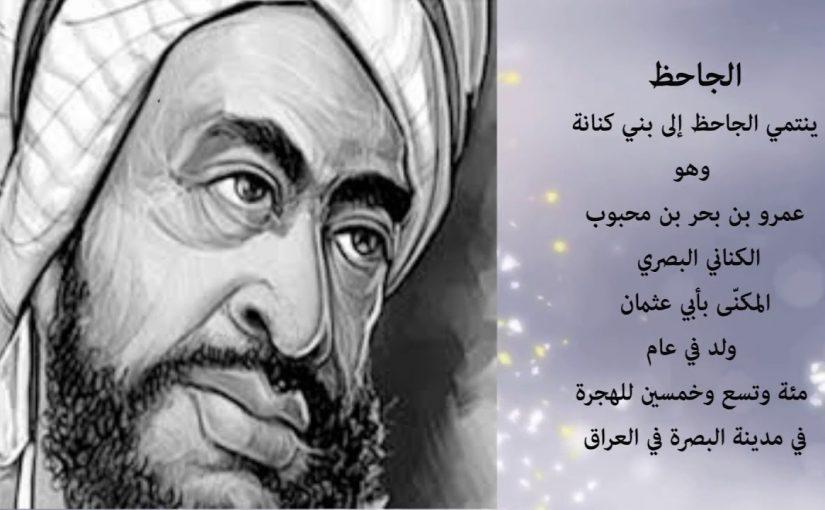 تقرير عن شخصيات عربية تميزت بصفات معينة ايجابية وسلبية موسوعة