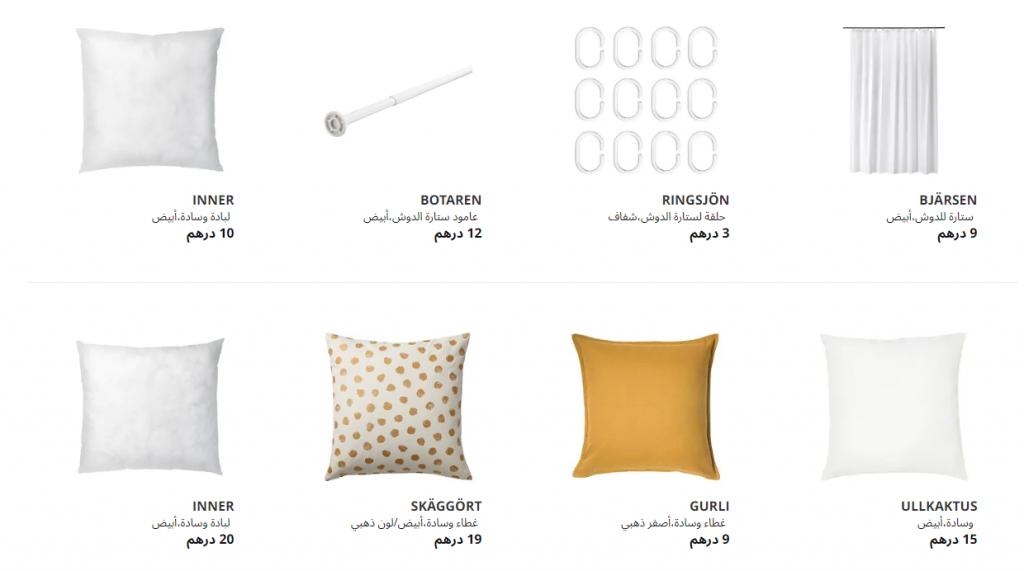 فعاليات متاجر ايكيا في الإمارات