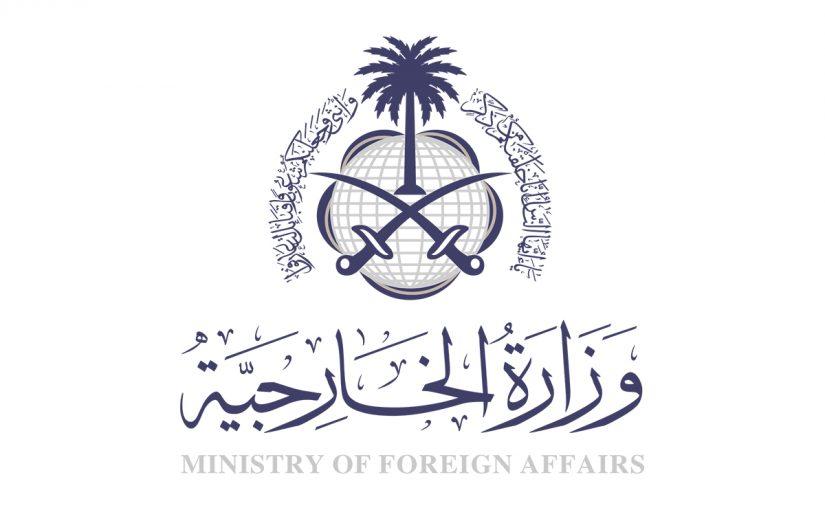 رسوم تاشيرة الزيارة العائلية للسعودية