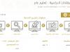 كيفية تصديق الشهادات الدراسية في دبي