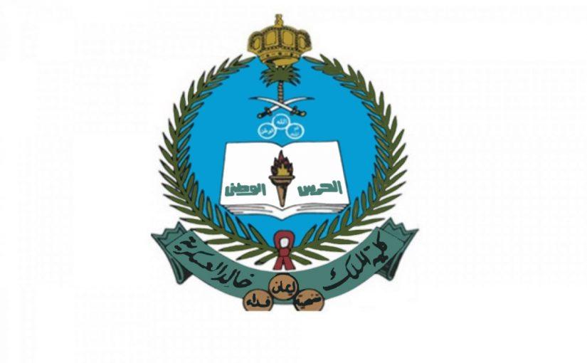 رابط نتيجة القبول النهائي لحملة الثانوية والجامعيين في كلية الملك خالد العسكرية 1441\2020