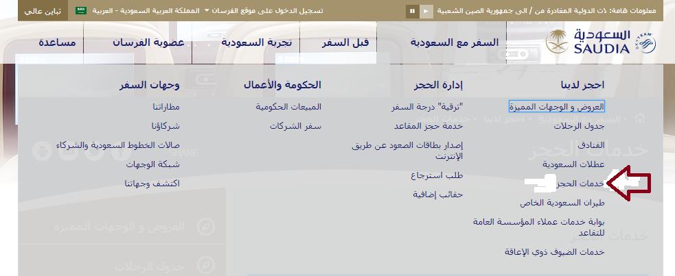 استعلام عن تذكرة طيران الخطوط السعودية برقم الحجز