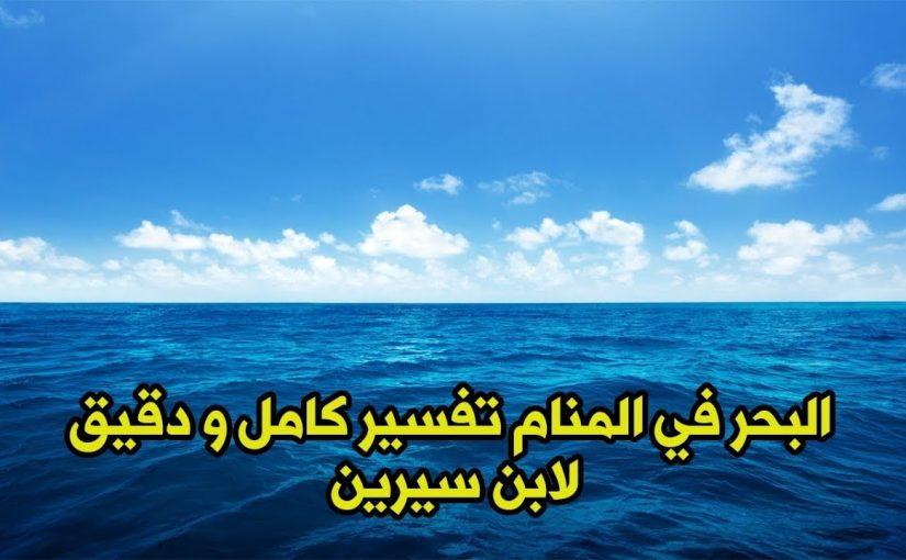 تفسير رؤية البحر في المنام للمتزوجة موسوعة