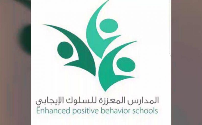 شعار السلوك الايجابي