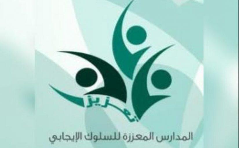 صور شعار السلوك الايجابي موسوعة
