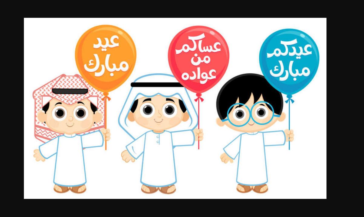 سكرابز اطفال العيد موسوعة